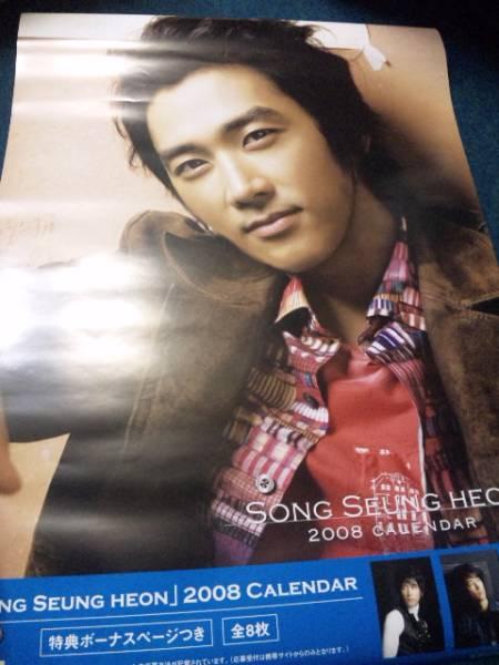 ソン・スンホン 古いカレンダー 2008年 新品 ポスター代わりにどうですか?