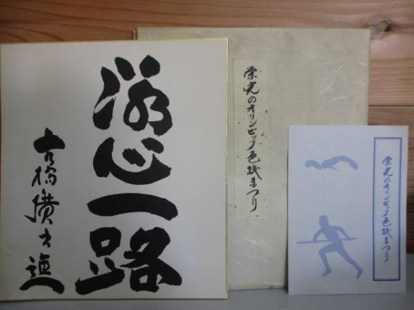 0164M☆オリンピック色紙/古橋廣乃進/住友生命
