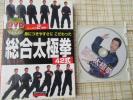 ★総合太極拳42式・李自力著・本&DVD★