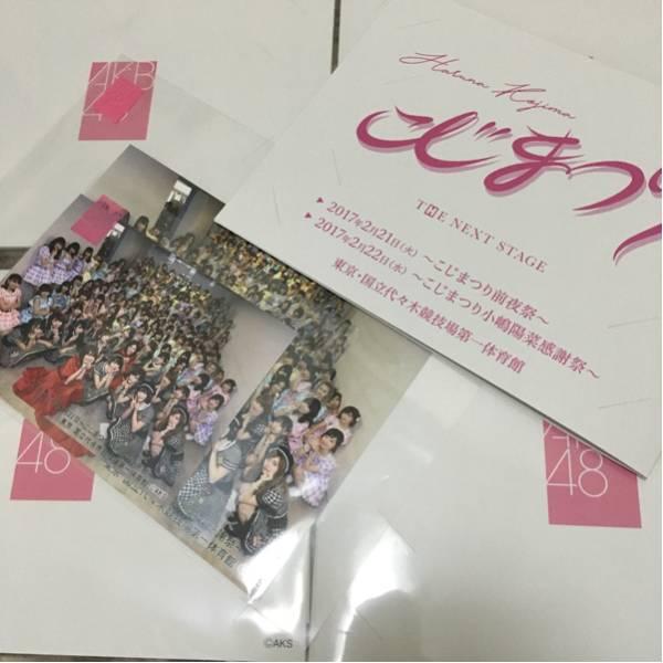 AKB48 小嶋陽菜 卒業コンサート こじまつり 2/22 小嶋陽菜感謝祭 公演 記念 集合 代々木競技場第一体育館 公演写真 撮って出し 生写真