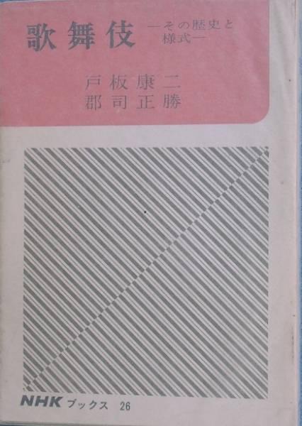 ▼▼歌舞伎 その歴史と様式 戸板康二・郡司正勝 NHKブックス26_画像1