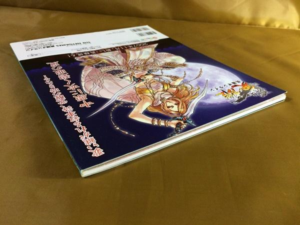 クライアントソフト収録CD-ROM付 『英雄オンライン』 ファンブック★描き下ろしのオリジナル漫画、イラストおよび設定資料