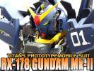 1/60 PG RX-178 ガンダムMk-2 ティターンズ 塗装済完成品
