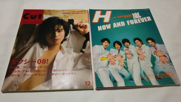 2008/12『H』エイチ『Cut』 2冊組 松本潤(嵐) 星野源(SAKEROCK)