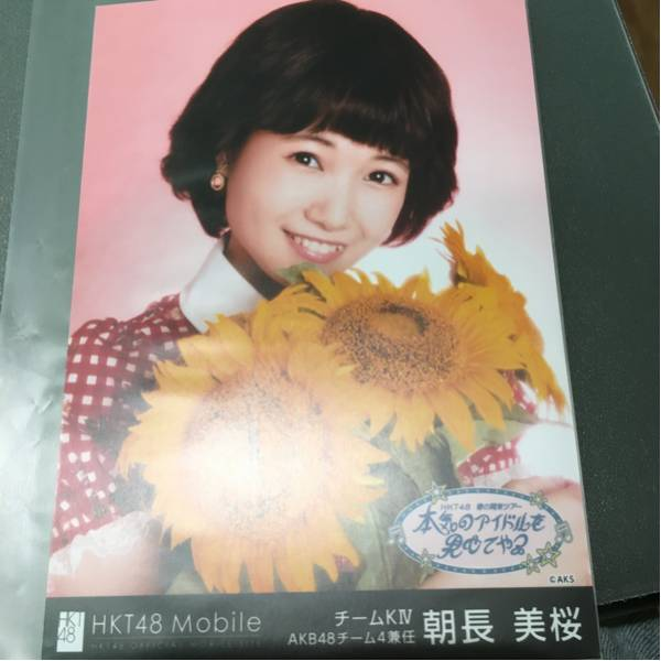 HKT48 春の関東ツアー 群馬 2/25 Mobile当選 壁紙生写真 朝長美桜 ライブグッズの画像