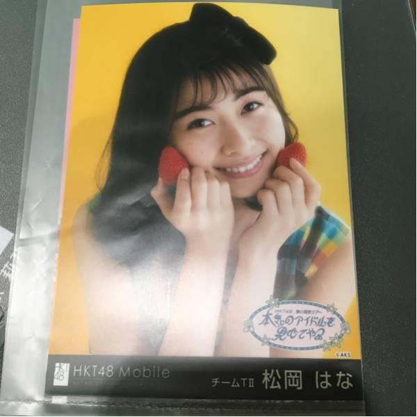 HKT48 春の関東ツアー 群馬 2/25 Mobile当選 壁紙生写真 松岡はな ライブグッズの画像