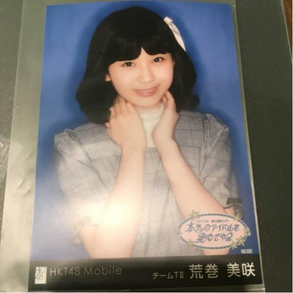 HKT48 春の関東ツアー 群馬 2/25 Mobile当選 壁紙生写真 荒巻美咲 ライブグッズの画像