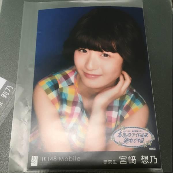 HKT48 春の関東ツアー 群馬 2/25 Mobile当選 壁紙生写真 宮崎想乃 ライブグッズの画像