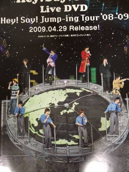 Hey! Say! Jump ing Tour '08-'09 2009年4月29日 リリース 告知 ポスター 送料無料です♪
