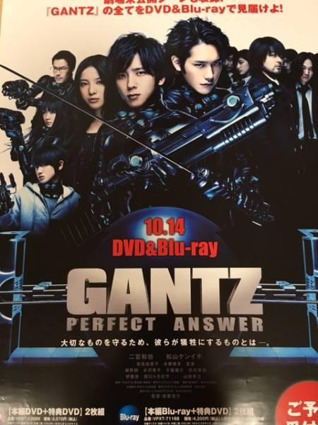 GANTZ 10月14日 リリース 告知 ポスター 二宮和也 松山ケンイチ 本郷奏多