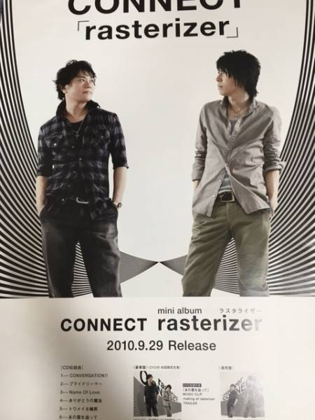 CONNECT rasterizer ラスタライザー 2010年9月29日 リリース 告知 ポスター