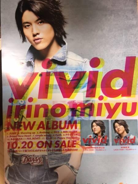 入野自由 vivid 2010年10月20日 リリース 告知 ポスター 新品 送料無料です