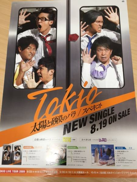 TOKIO 太陽と砂漠のバラ 2009年8月19日 リリース 告知 ポスター