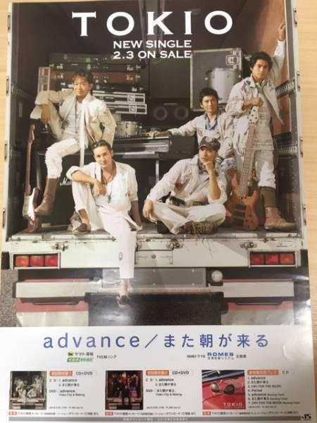 TOKIO advance/また朝が来る 2010年2月3日 リリース 告知 ポスター