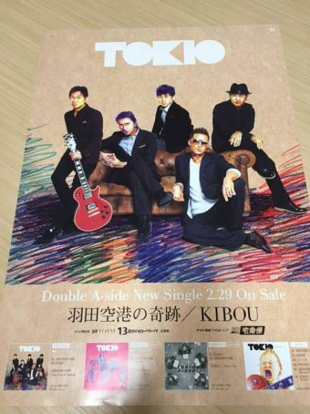 TOKIO 羽田空港の奇跡 KIBOU 2012年2月29日 リリース 告知 ポスター