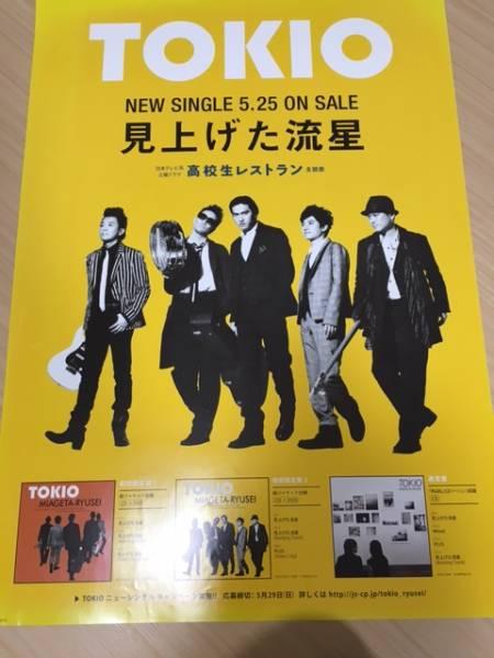TOKIO 見上げた流星 2011年5月25日 リリース 告知 ポスター