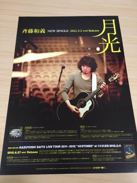 斉藤和義 2012年5月2日 月光 リリース 告知 ポスター 送料無料です♪