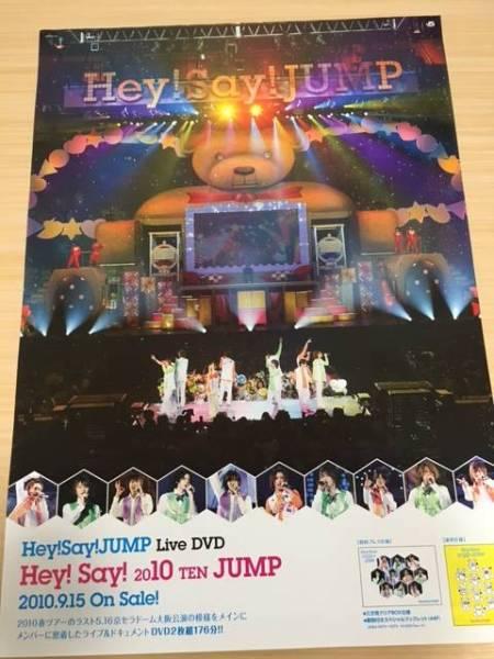 Hey! Say! JUMP 2010年9月15日 Hey! Say! 2010 TEN JUMP リリース 告知 ポスター 山田涼介 知念侑李 中島裕翔 岡本圭人