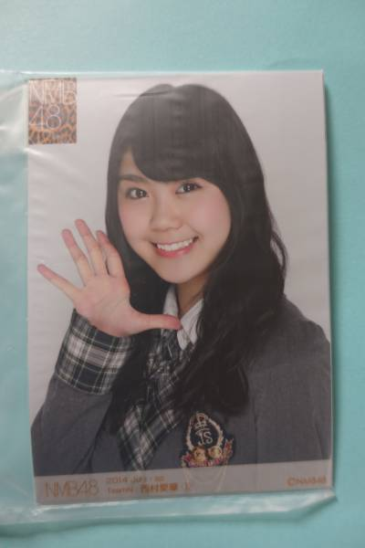 元AKB48 NMB48 個別生写真5枚セット 2014 July 西村愛華