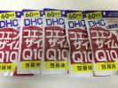 1円 DHC コエンザイムQ10 60日X5袋 新品