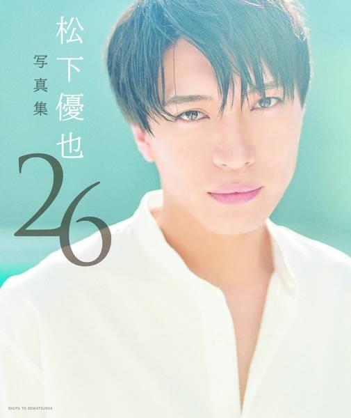 ◆ 松下優也写真集 X4「26」新品未開封 ◆