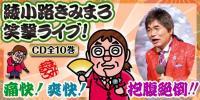 新品・未開封・綾小路きみまろ 笑撃ライブ! CD全10巻