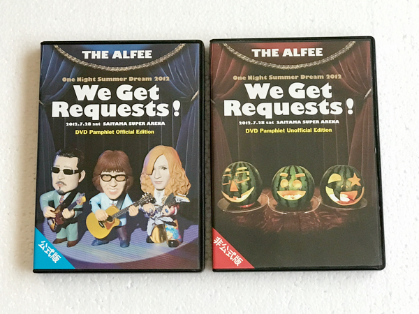 THE ALFEE☆One Night Summer Dream 2012「We Get Requests !」 DVD 公式版&非公式版 2点セット