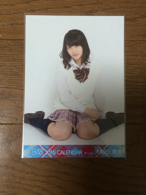 AKB48 大和田南那 2015 カレンダー 生写真 ライブ・総選挙グッズの画像
