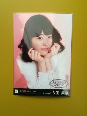 HKT48 春の全国ツアー 群馬 モバイル 当選品 今田美奈 生写真 非売品 ライブグッズの画像