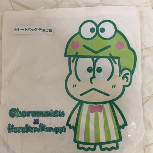 サンリオくじ おそ松さん トートバッグ けろけろけろっぴ・チョロ松 グッズの画像