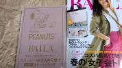 BAILA バイラ 雑誌 付録 2月号●ピーナッツ●スヌーピー●レザー調トートバッグ●鞄