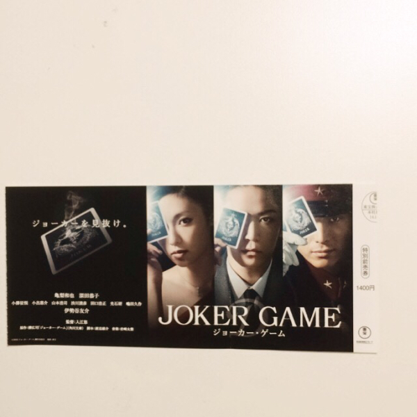 映画JOKER GAME ジョーカーゲーム KAT-TUN亀梨和也主演 深田恭子