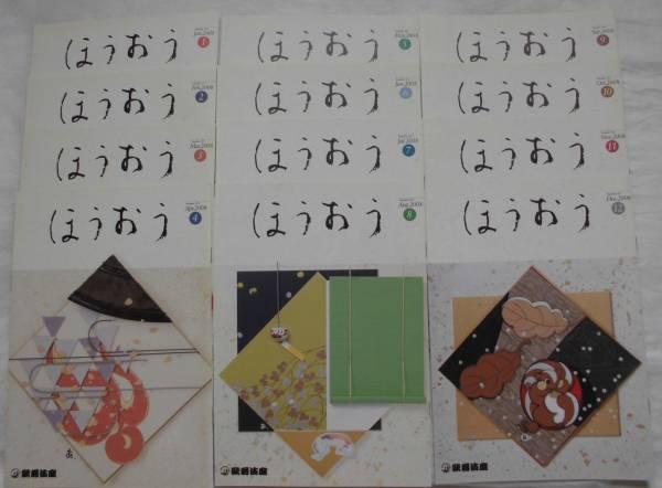 ほうおう 2008年1月から12月 12冊  歌舞伎座