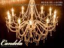 【B級品】~12畳 12灯 シャンデリア LED対応 シーリングライト クリア 天井照明