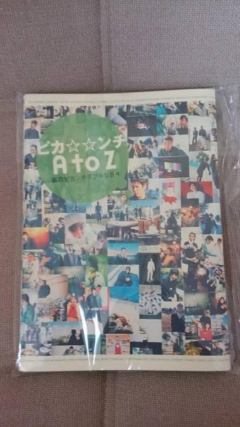 【嵐】ピカンチ A to Z 送料164円