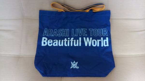 ■即決■【嵐】Beautiful world グッズ バッグ 送料164円