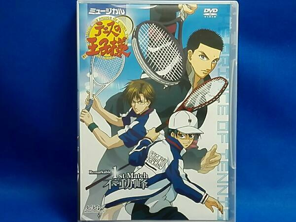 ミュージカル テニスの王子様 Remarkable 1st Match 不動峰 グッズの画像