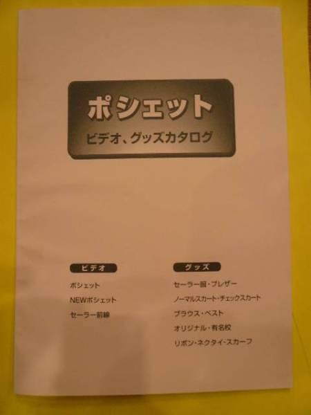 希少本★中古制服★フェチカタログ★名店ポシェット★フルカラー38P