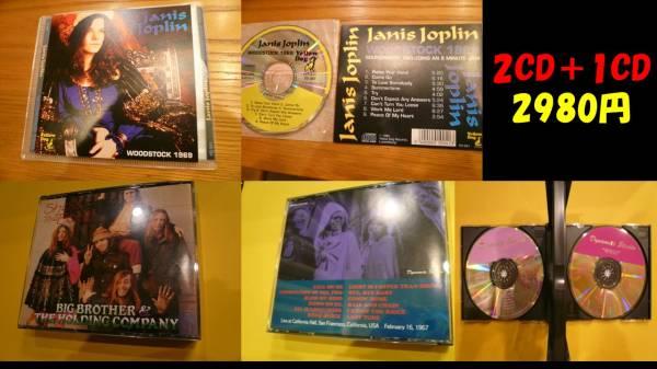 レアブート盤、値下げ2480円定額★JANIS JOPLIN★ジャニスジョプリン★コレクターズCD2種類3枚_2680円に値下げしました。