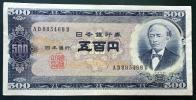 ★旧々五百円札★岩倉具視★日本銀行券B号券★流通品!!