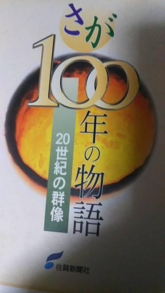 さが100年の物語 佐賀新聞社 ライン有_画像1