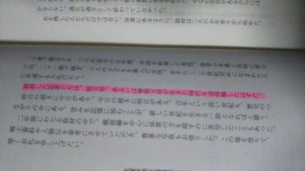 さが100年の物語 佐賀新聞社 ライン有_画像2