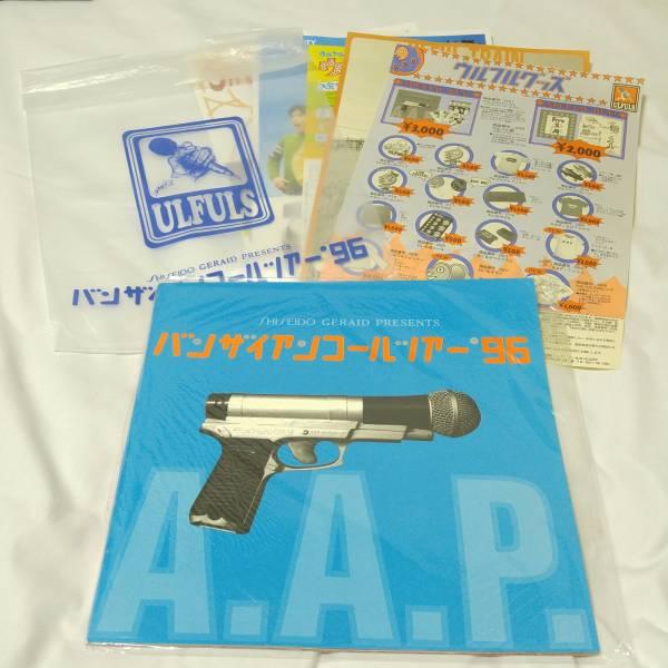 未開封◆ ウルフルズ 1996年 ツアーパンフレット「バンザイアンコールツアー」オマケ付 ULFULS トータス松本