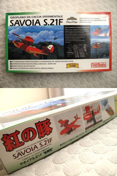 未組立 ファインモールド 紅の豚 サボイアS・21F 後期型 SAVOIA 1/48 スケール グッズの画像