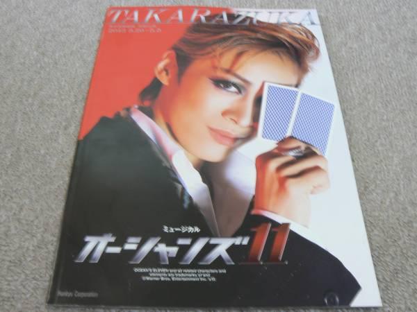 宝塚 花組 オーシャンズ11 パンフレット プログラム 蘭寿とむ