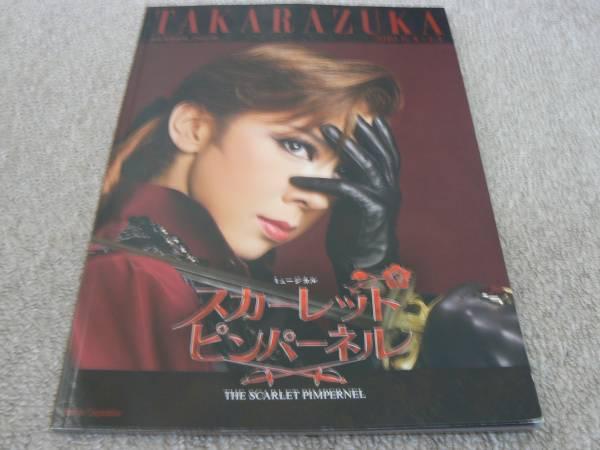 宝塚 月組 スカーレットピンパーネル パンフレット プログラム 霧矢大夢