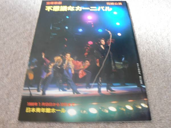 宝塚 花組 不思議なカーニバル パンフレット プログラム 幸和希 瀬川佳英 1988年