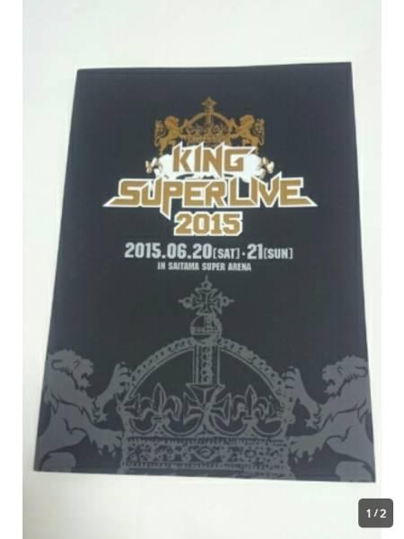 美品 KING SUPER LIVE 2015 パンフレット 水樹奈々