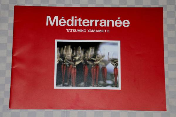 送料無料!山本達彦 コンサートパンフレット Mediterranee メディテラネ 地中海 1985年