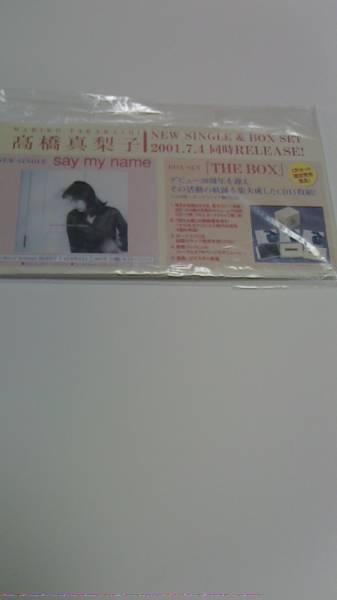 高橋真梨子 ポップ コンサートグッズの画像